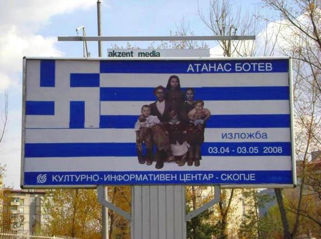 Αποτέλεσμα εικόνας για Greek companies in macedonia
