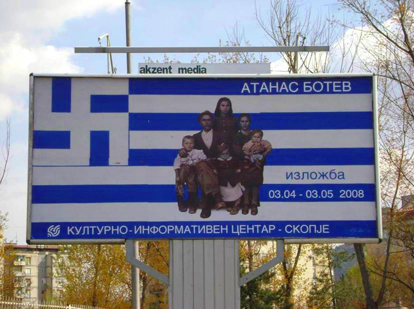 Greece apologizes for racist chants | Turkey & Macedonia